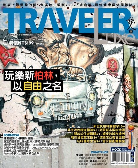 TRAVELER luxe旅人誌 06月號/2014 第109期