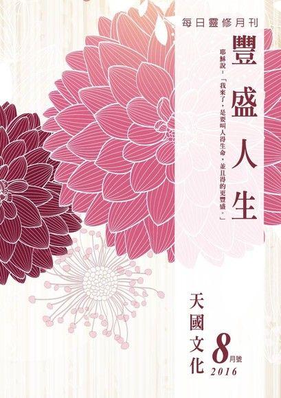 豐盛人生靈修月刊【繁體版】2016年08月號