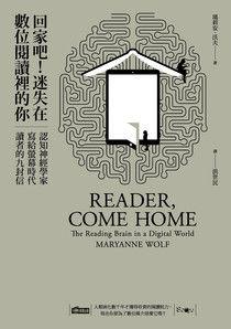 回家吧!迷失在數位閱讀裡的你