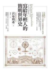 【电子书】寫給年輕人的簡明世界史