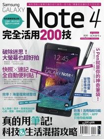 Samsung GALAXY Note4 完全活用200技