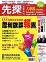 先探投資週刊 1751期 2013/11/08