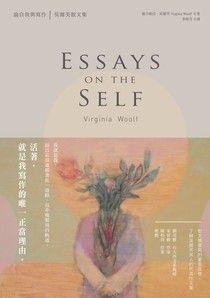 論自我與寫作