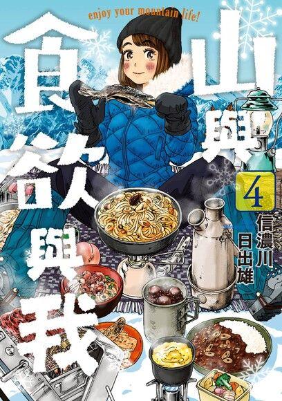 山與食欲與我(04)