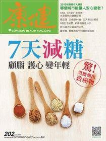 康健雜誌 09月號/2015 第202期 精華版