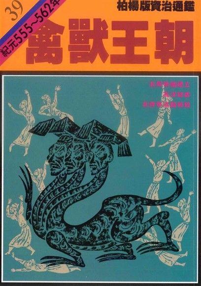 通鑑(39):禽獸王朝