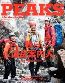 PEAKS 2016年9月號 No.82【日文版】