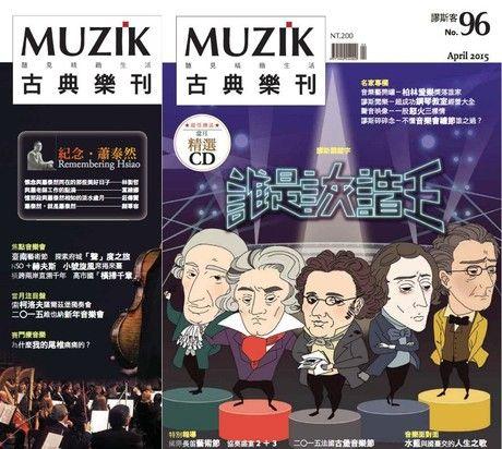 MUZIK古典樂刊 04月號/2015 第96期