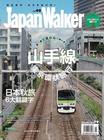 Japan Walker Vol.40 11月號