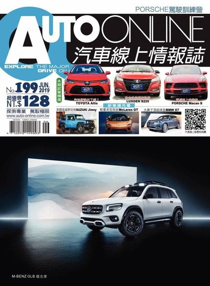 AUTO-ONLINE汽車線上情報誌 06月號/2019 第199期