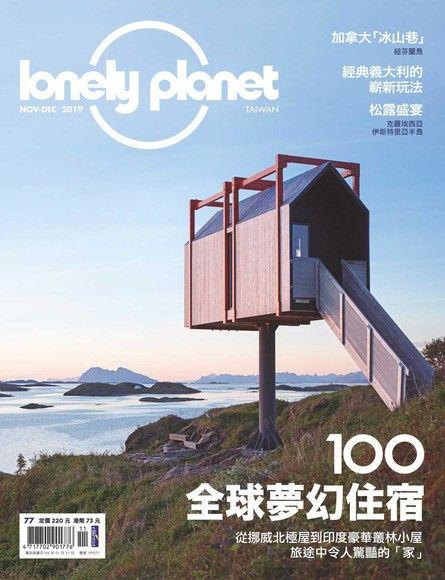 Lonely Planet 孤獨星球雙月刊 11+12月號/2019 第77期