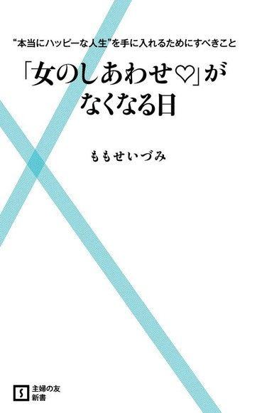 失去「女人幸福」的日子(日文書)