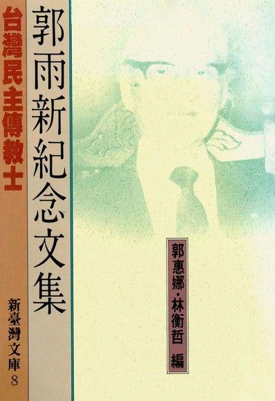 郭雨新紀念文集