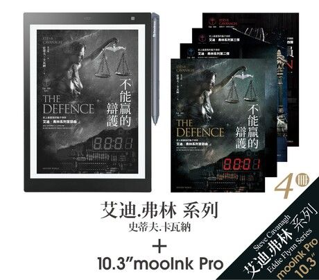 mooInk Pro +《艾迪.弗林系列(四冊)》套組