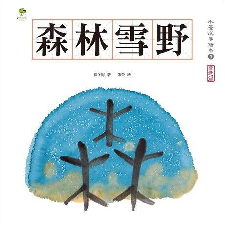 水墨漢字繪本3(注音版):森林雪野
