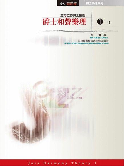 爵士和聲樂理1【全方位的爵士樂理】(1)