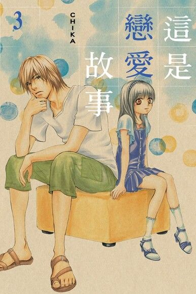 這是戀愛故事 (3)