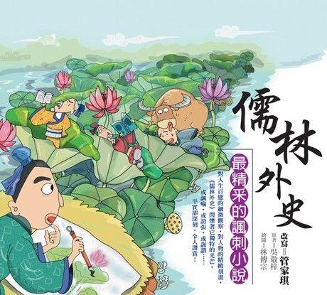 儒林外史──最精采的諷刺小說