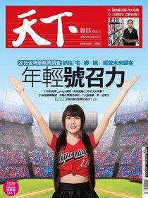 天下雜誌 第570期 2015/04/15