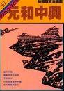 通鑑(57):元和中興
