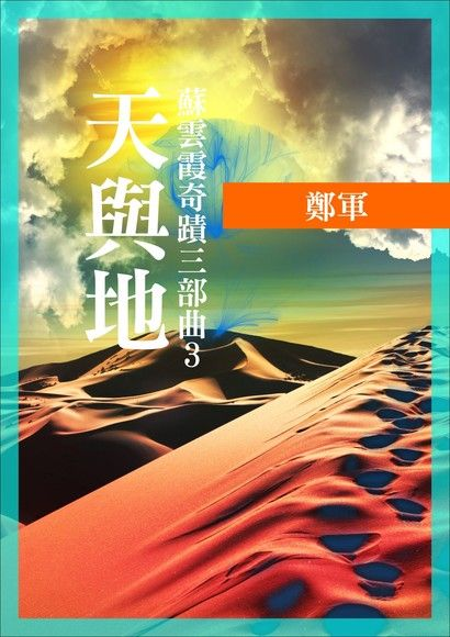 蘇雲霞奇蹟三部曲3:天與地
