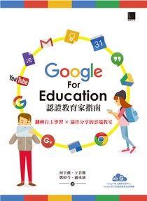 Google For Education認證家教育指南-翻轉自主學習×協作分享的雲端教室