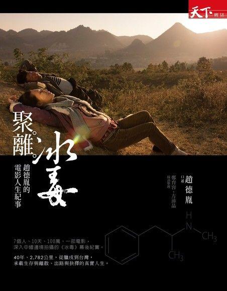 聚.離.冰毒:趙德胤的電影人生紀事