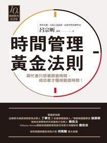 【电子书】時間管理黃金法則(十年暢銷經典紀念版)