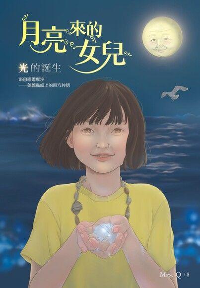月亮來的女兒:光的誕生(有聲書)