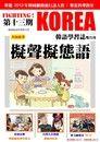 FIGHTING!KOREA 韓語學習誌雙月刊 02月號/ 2014第13期