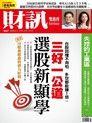 財訊雙週刊 第567期 2018/11/01