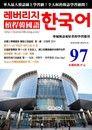 槓桿韓國語學習週刊第97期