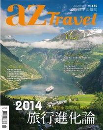 AZ Travel 01月號/2014 第130期
