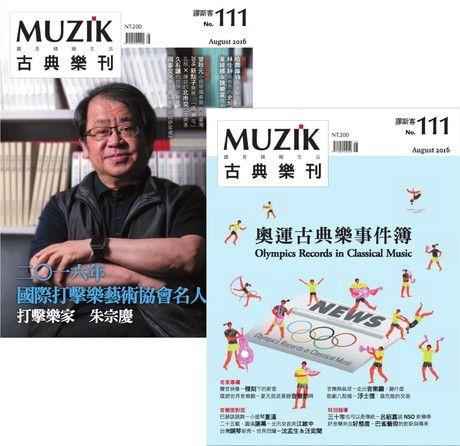 MUZIK古典樂刊 08月號/2016 第111期