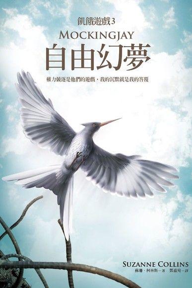自由幻夢(飢餓遊戲3)
