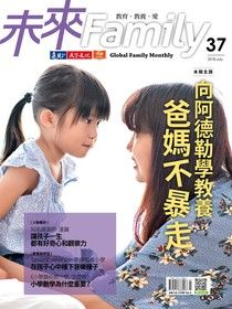 未來Family 37