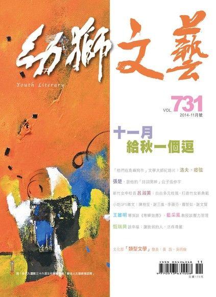 幼獅文藝 11月號/ 2014 第731期
