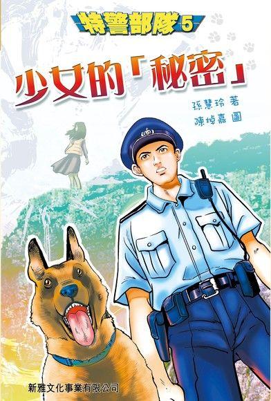 特警部隊5 :少女的秘密