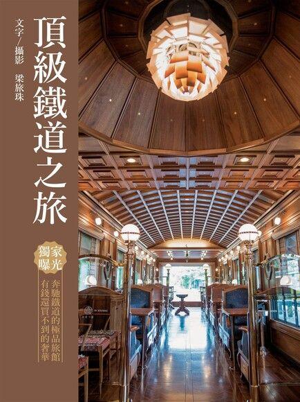 頂級鐵道之旅