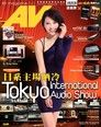 AV magazine周刊 542期 2012/11/23