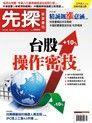 先探投資週刊 第1833期 2015/06/05