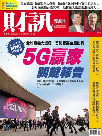 財訊雙週刊 第576期 2019/03/07