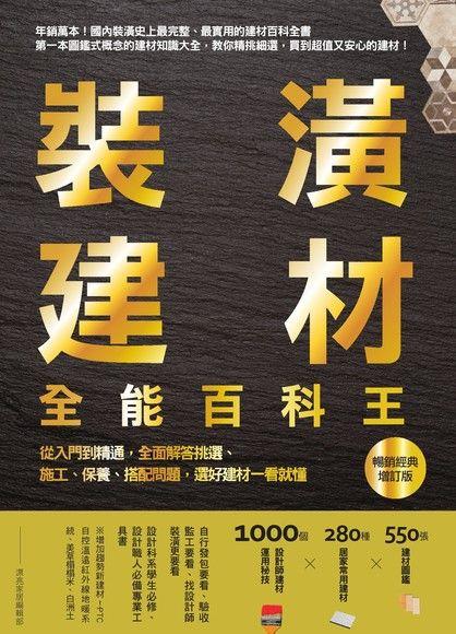 裝潢建材全能百科王【暢銷經典增訂版】