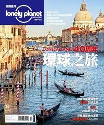 Lonely Planet 孤獨星球 12月號/2013年 第26期