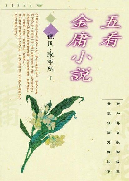 五看金庸小說