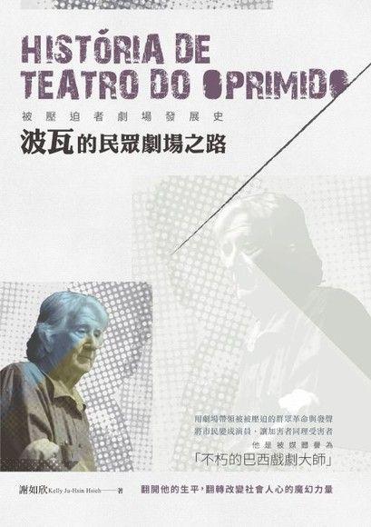 被壓迫者劇場發展史:波瓦的民眾劇場之路