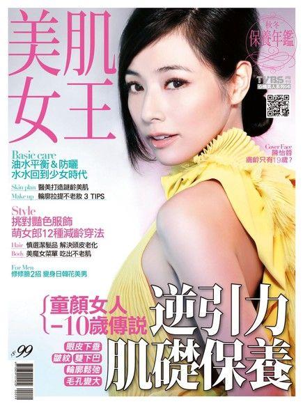 TVBS周刊 心機美人系列06 美肌女王