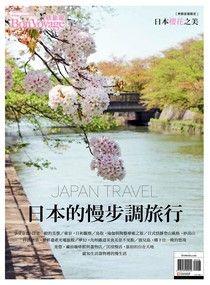 Bon Voyage一次旅行雙月刊 特刊/2018