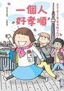 一個人好孝順:高木直子帶著爸媽去旅行
