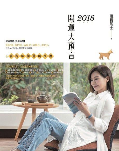 2018開運大預言&富狗年開運農民曆